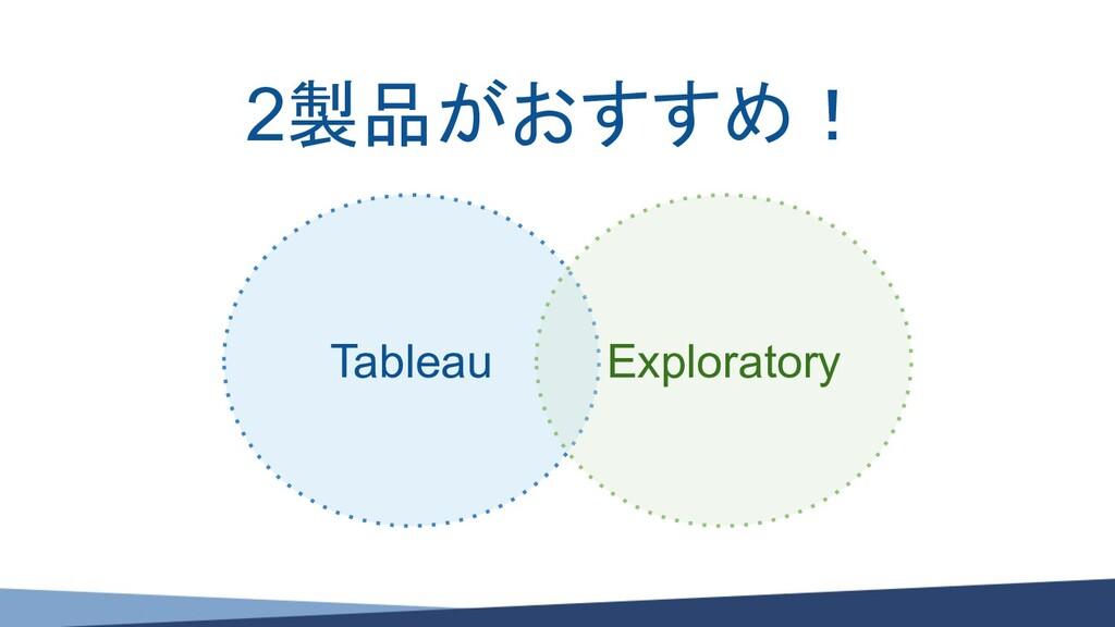 2製品がおすすめ! Tableau Exploratory