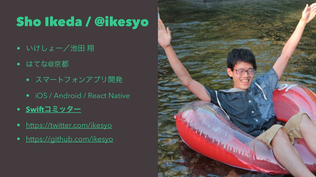 Sho Ikeda / @ikesyo • ͍͚͠ΐʔʗా ᠳ • ͯͳ@ژ • εϚʔ...