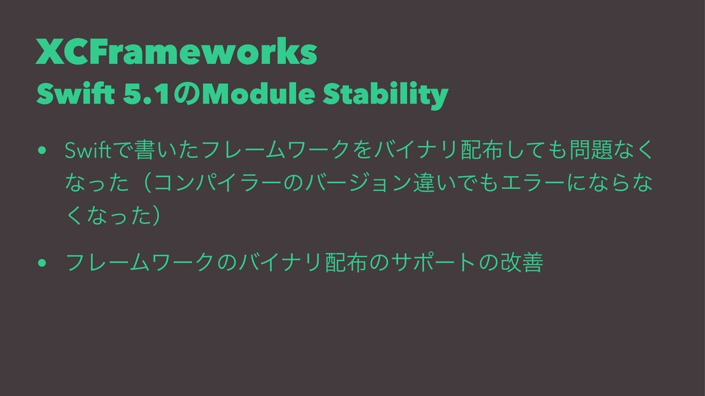 XCFrameworks Swift 5.1ͷModule Stability • Swift...