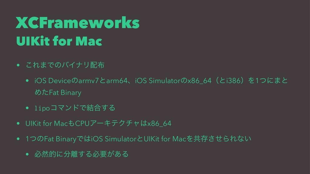 XCFrameworks UIKit for Mac • ͜Ε·ͰͷόΠφϦ • iOS ...