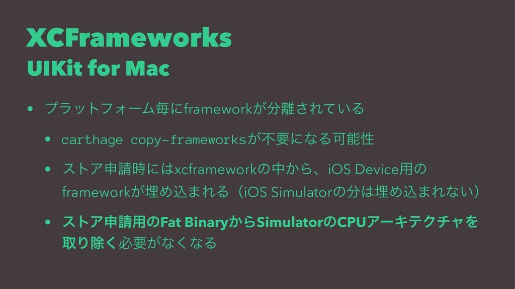 XCFrameworks UIKit for Mac • ϓϥοτϑΥʔϜຖʹframewor...
