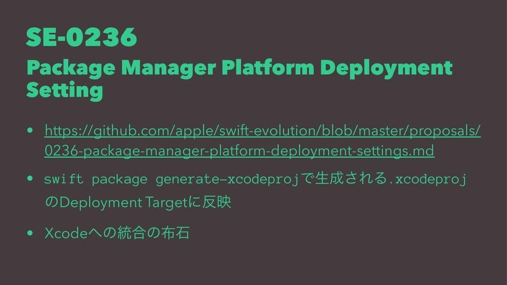 SE-0236 Package Manager Platform Deployment Set...