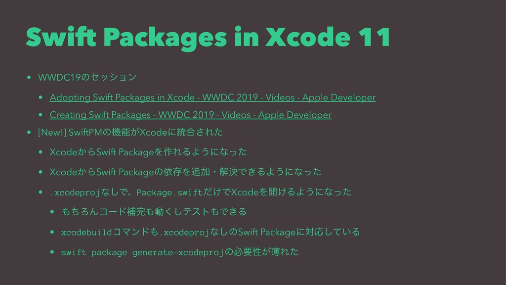 Swift Packages in Xcode 11 • WWDC19ͷηογϣϯ • Ado...