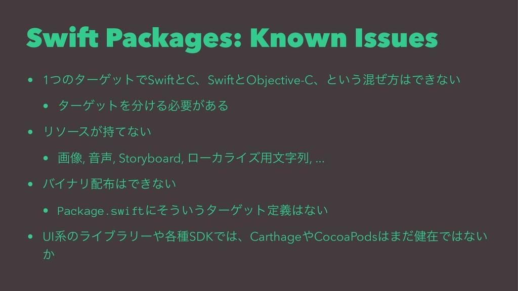 Swift Packages: Known Issues • 1ͭͷλʔήοτͰSwiftͱC...