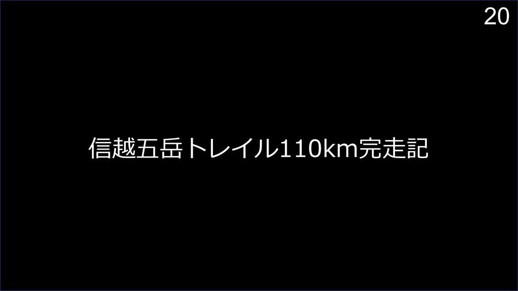 20 信越五岳トレイル110km完⾛記