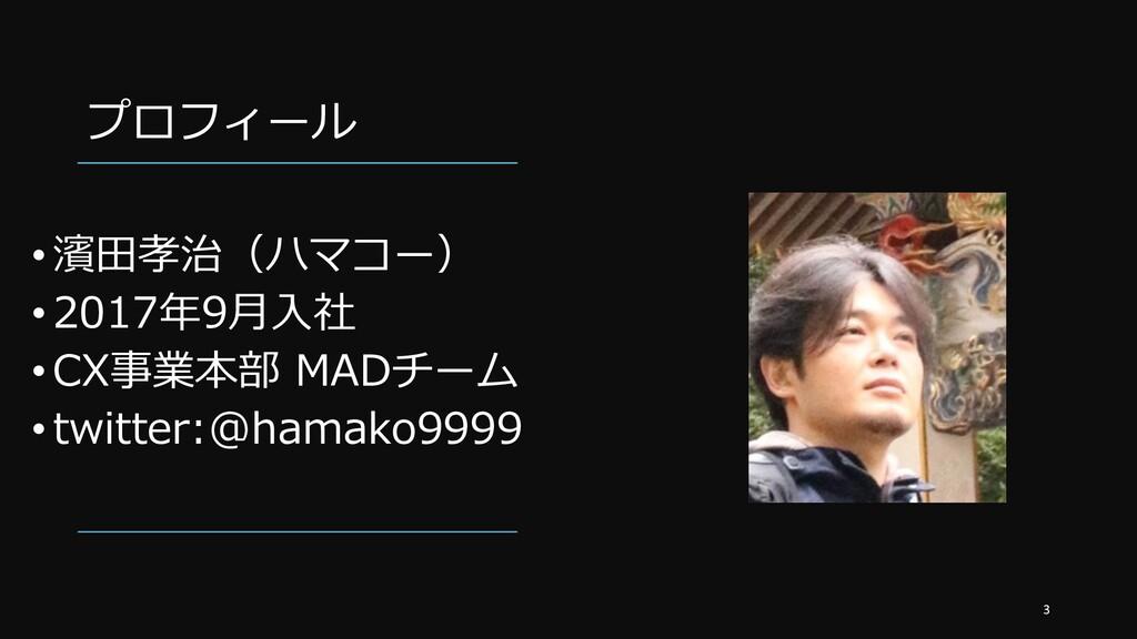 プロフィール •濱⽥孝治(ハマコー) •2017年9⽉⼊社 •CX事業本部 MADチーム •t...