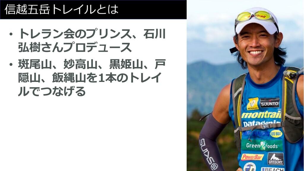 21 信越五岳トレイルとは • トレラン会のプリンス、⽯川 弘樹さんプロデュース • 斑尾⼭、...