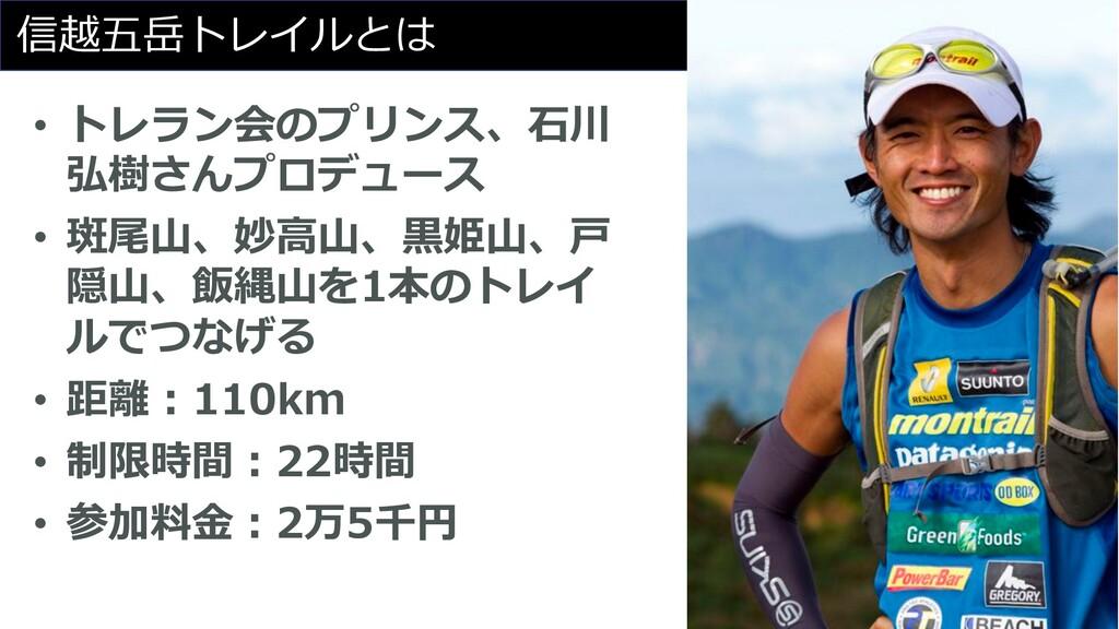 22 信越五岳トレイルとは • トレラン会のプリンス、⽯川 弘樹さんプロデュース • 斑尾⼭、...