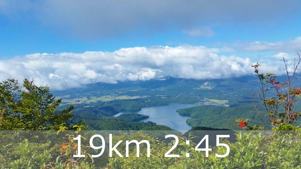ハマコーが好きな トレランコース 33 19km 2:45