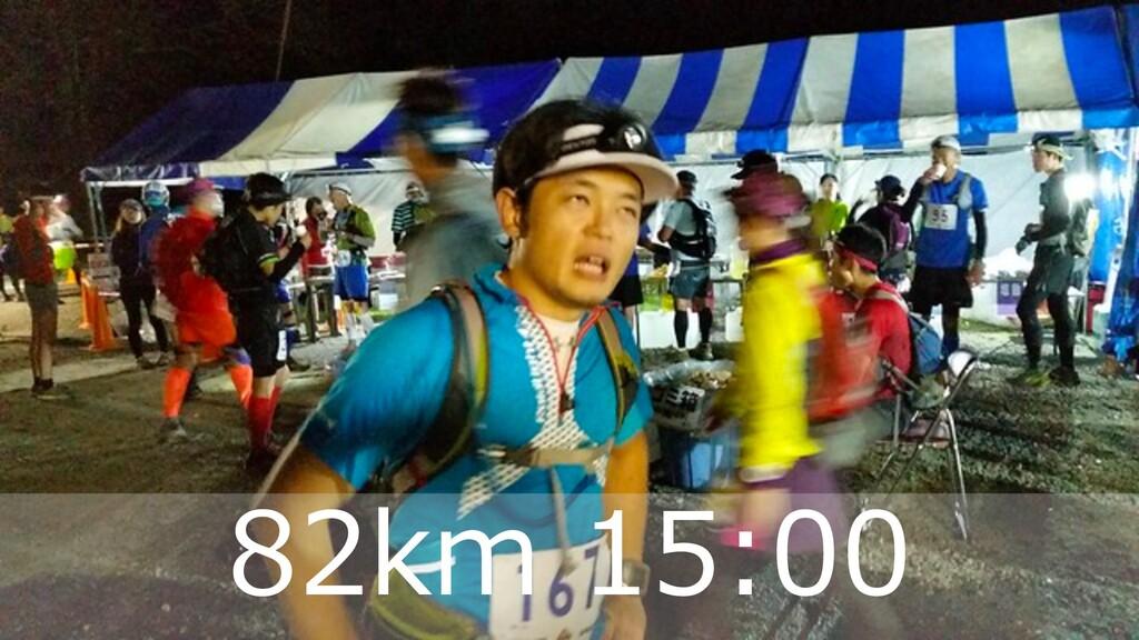 ハマコーが好きな トレランコース 39 82km 15:00