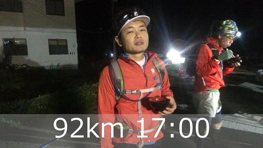 ハマコーが好きな トレランコース 40 92km 17:00