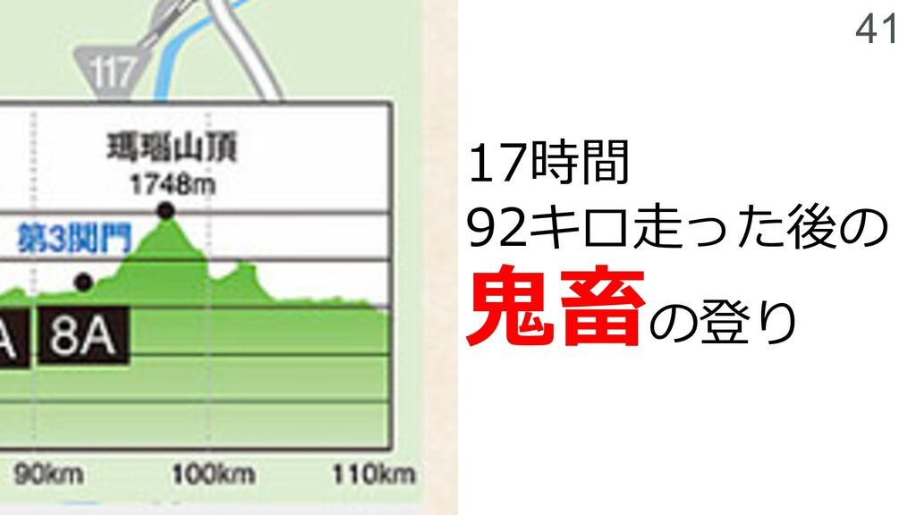 41 17時間 92キロ⾛った後の ⻤畜の登り