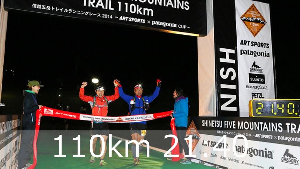 ハマコーが好きな トレランコース 43 110km 21:40