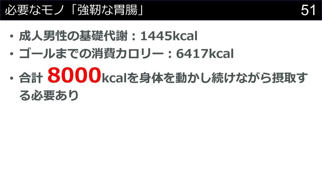 51 必要なモノ「強靭な胃腸」 • 成⼈男性の基礎代謝︓1445kcal • ゴールまでの消費...