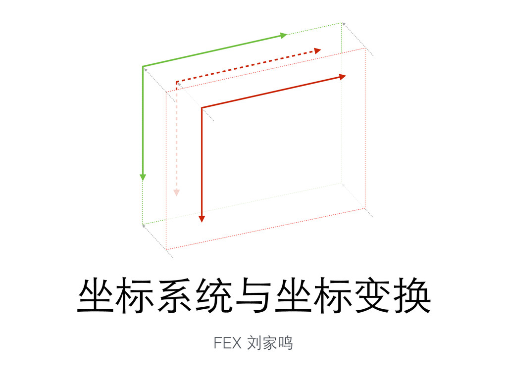 坐标系统与坐标变换 FEX 刘家鸣
