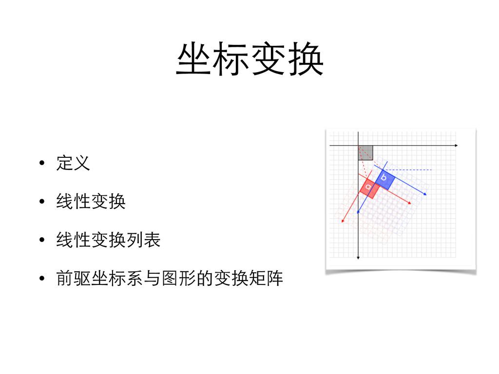 坐标变换 • 定义 • 线性变换 • 线性变换列表 • 前驱坐标系与图形的变换矩阵
