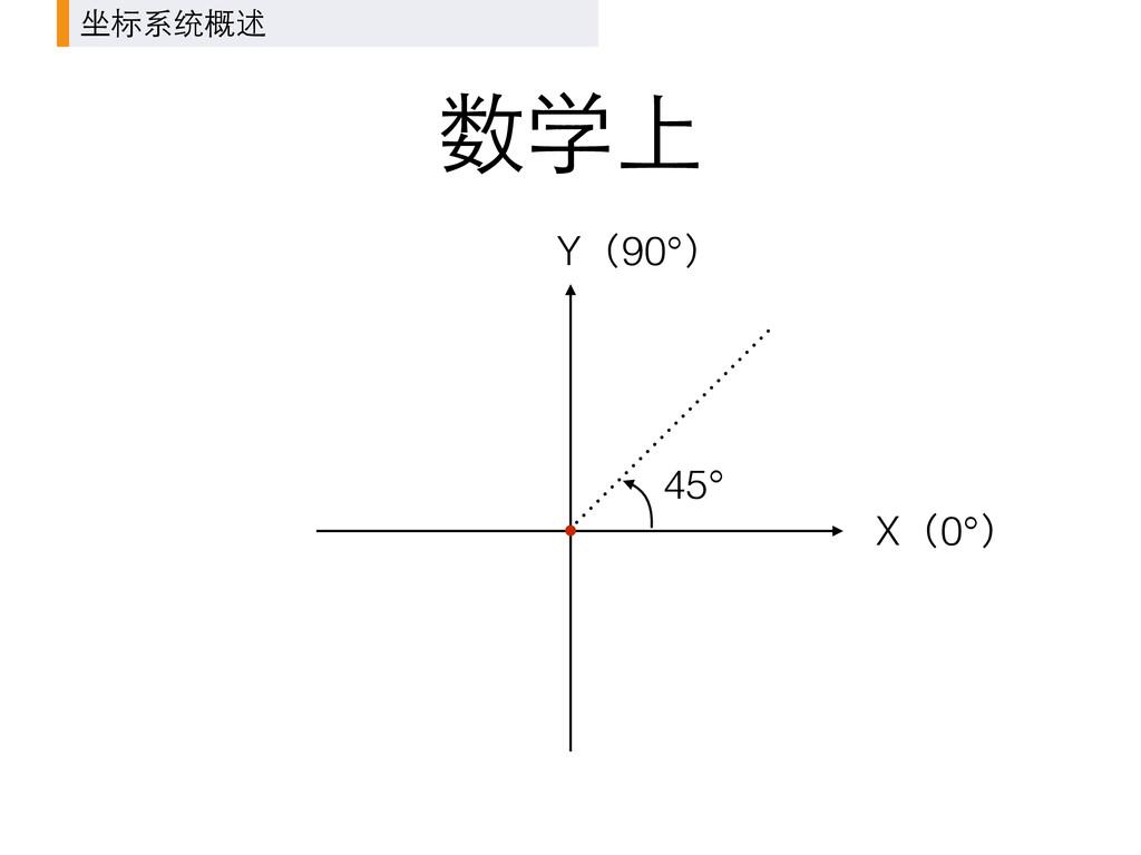 数学上 X(0°) Y(90°) 45° 坐标系统概述