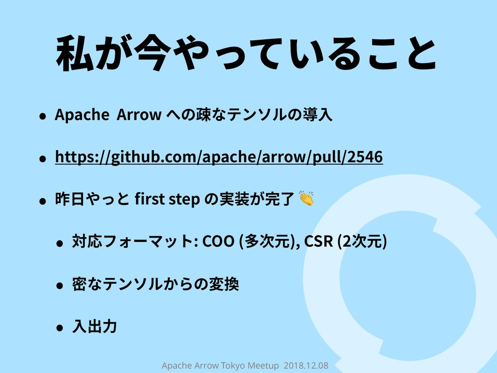 Apache Arrow Tokyo Meetup 2018.12.08 私が今やっていること...