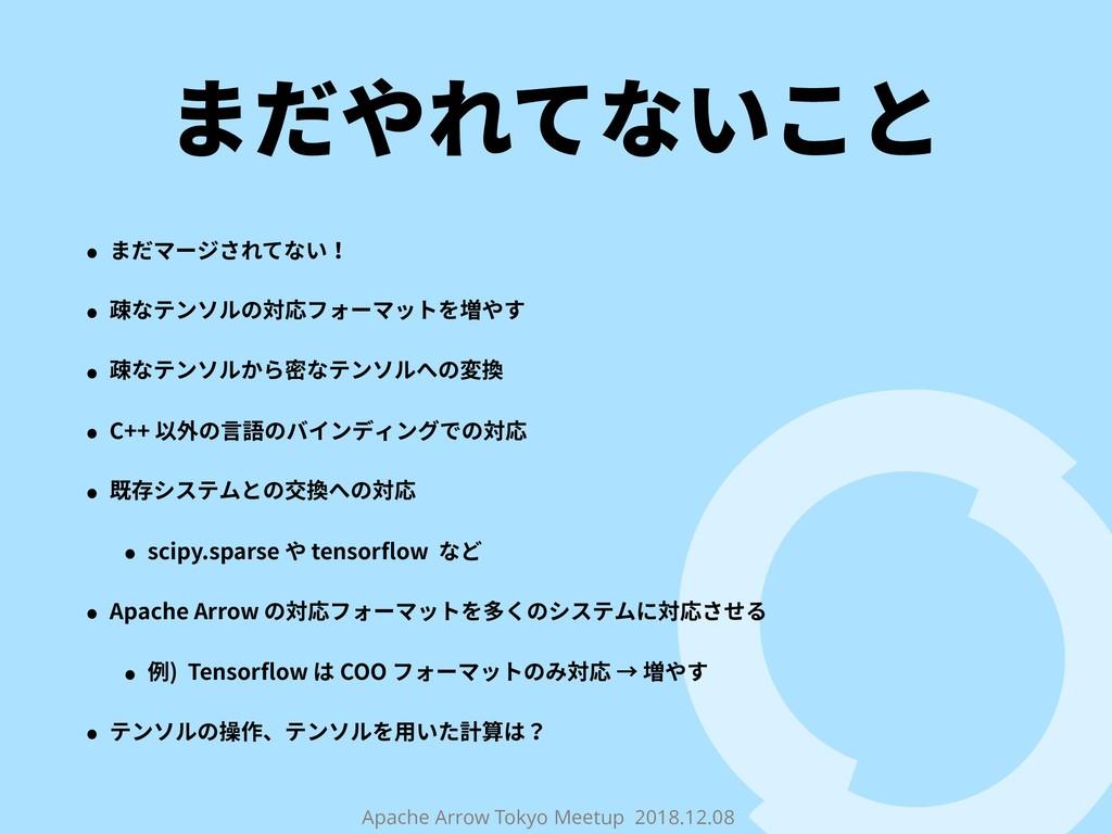 Apache Arrow Tokyo Meetup 2018.12.08 まだやれてないこと ...