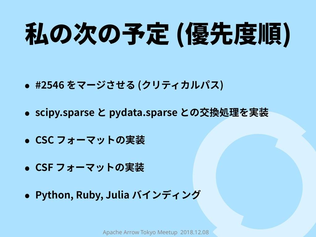Apache Arrow Tokyo Meetup 2018.12.08 私の次の予定 (優先...