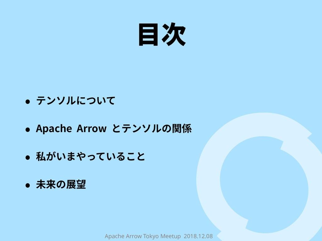 Apache Arrow Tokyo Meetup 2018.12.08 ⽬次 • テンソルに...