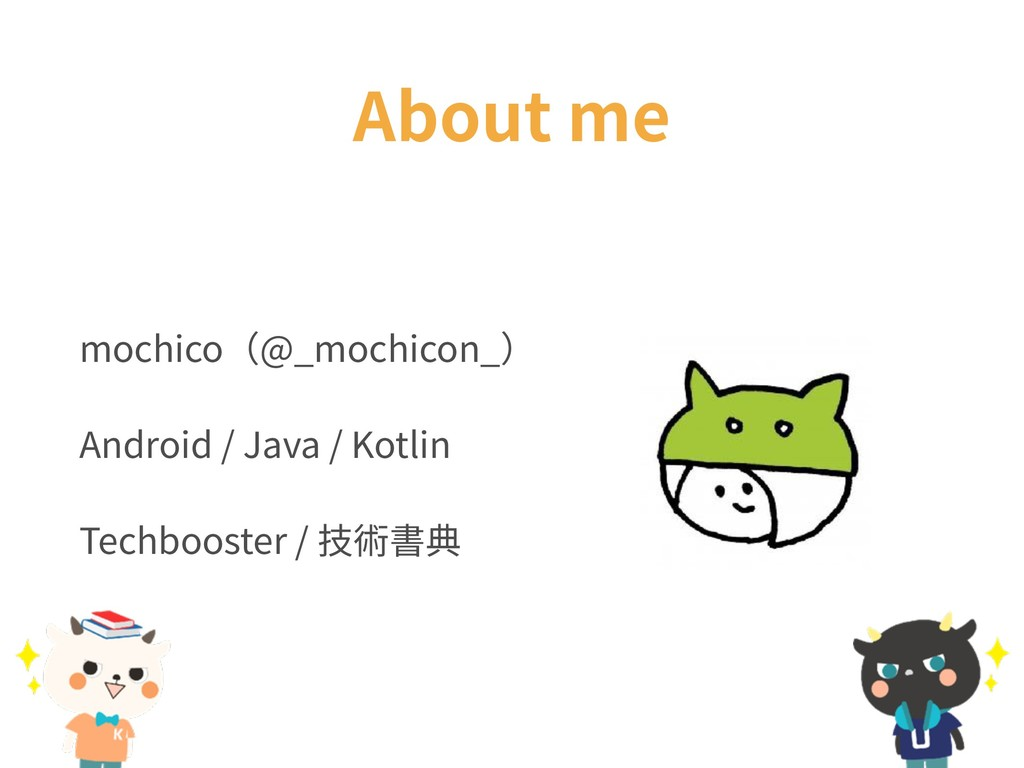 About me mochico(@_mochicon_) Android / Java / ...