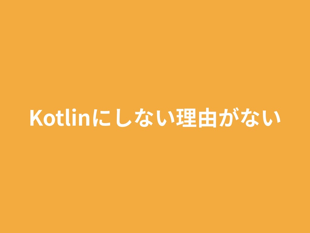 Kotlinにしない理由がない