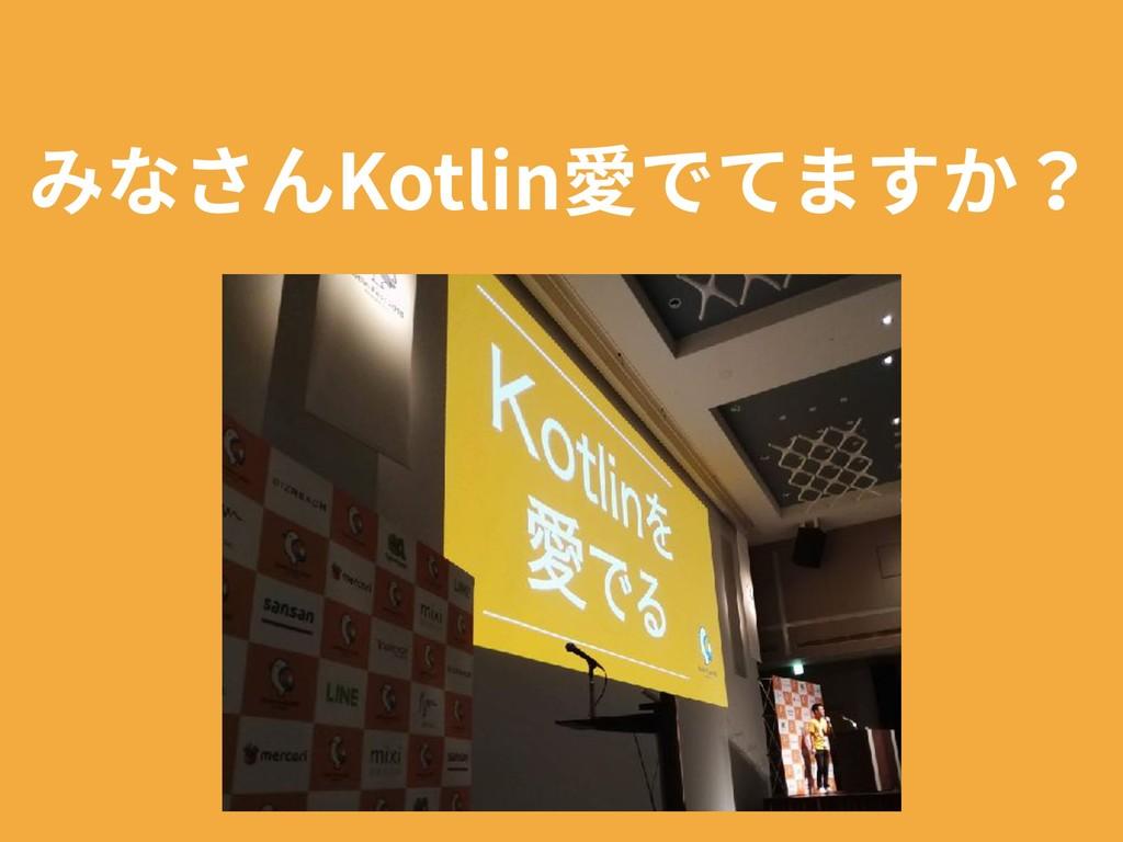 みなさんKotlin愛でてますか?