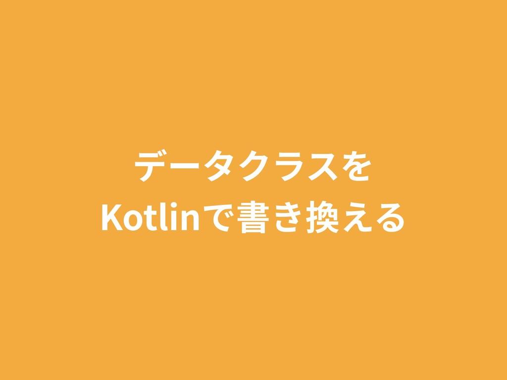 データクラスを Kotlinで書き換える