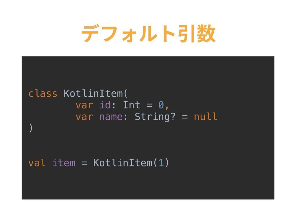 デフォルト引数 class KotlinItem( var id: Int = 0, var ...