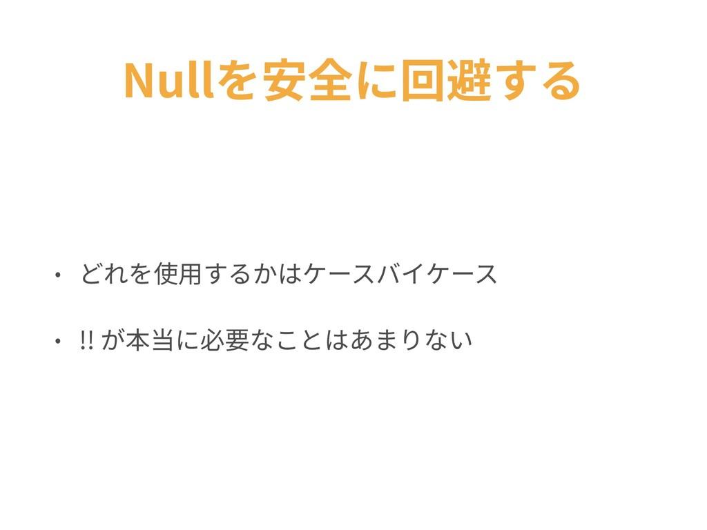 Nullを安全に回避する • どれを使⽤するかはケースバイケース • !! が本当に必要なこと...