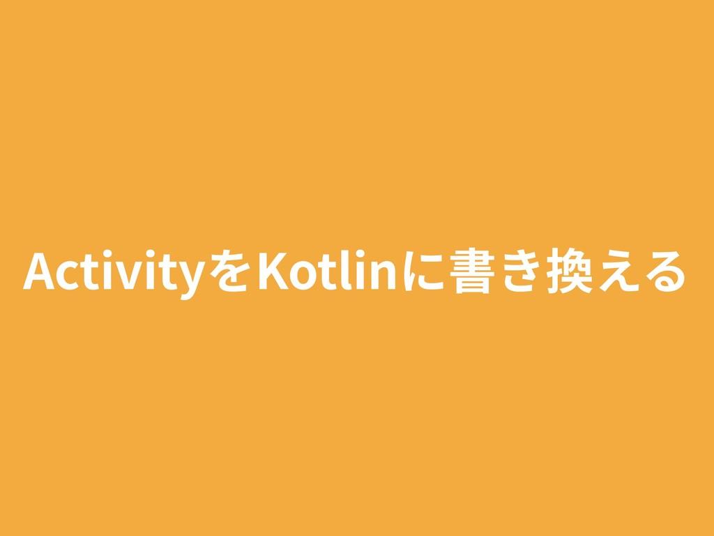 ActivityをKotlinに書き換える