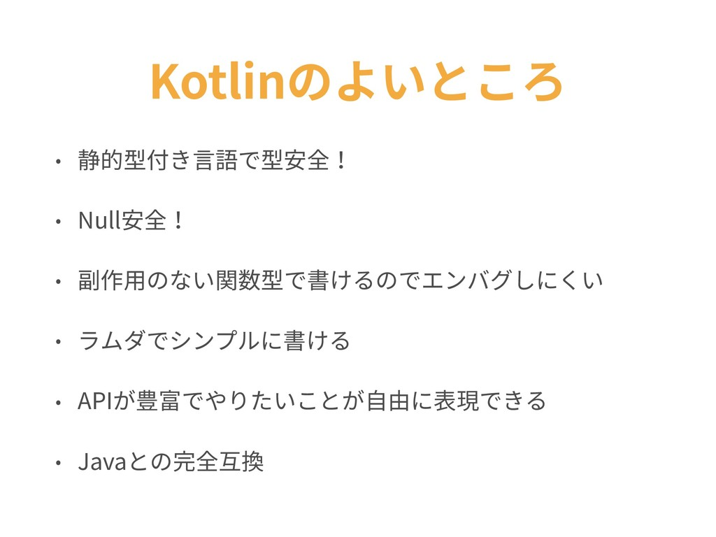 Kotlinのよいところ • 静的型付き⾔語で型安全! • Null安全! • 副作⽤のない関...