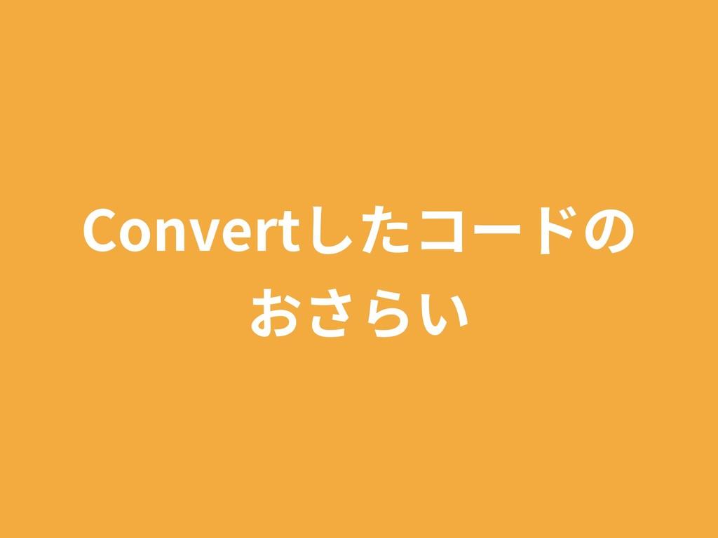 Convertしたコードの おさらい