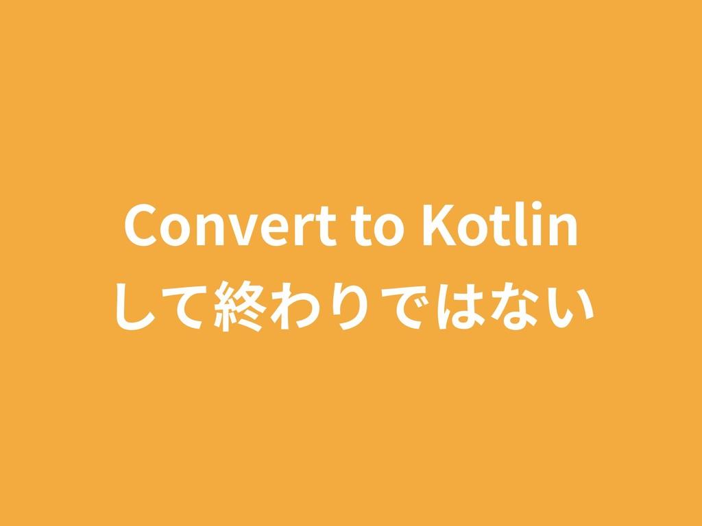 Convert to Kotlin して終わりではない