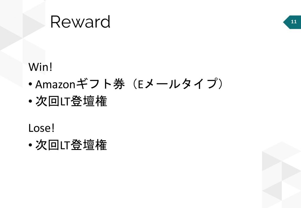 11 Reward Win! • Amazonギフト券(Eメールタイプ) • 次回LT登壇権 ...