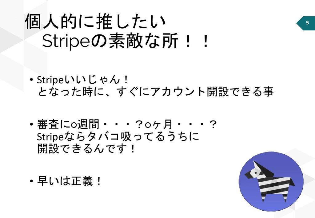5 個人的に推したい Stripeの素敵な所!! • Stripeいいじゃん! となった時に、...