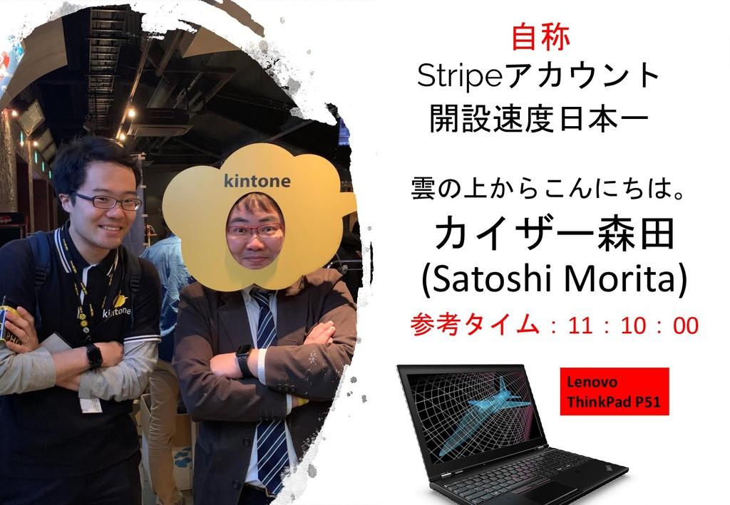 自称 Stripeアカウント 開設速度日本一 雲の上からこんにちは。 カイザー森田 (Sato...