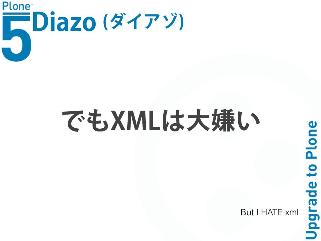 Δ9.-ႝṎ͖ %JB[P υΩΧσ  But I HATE xml