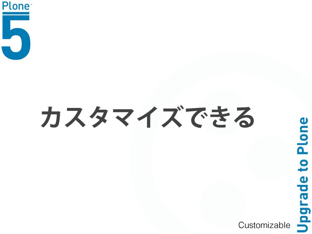 ΰξτϣΩο͟Ν Customizable