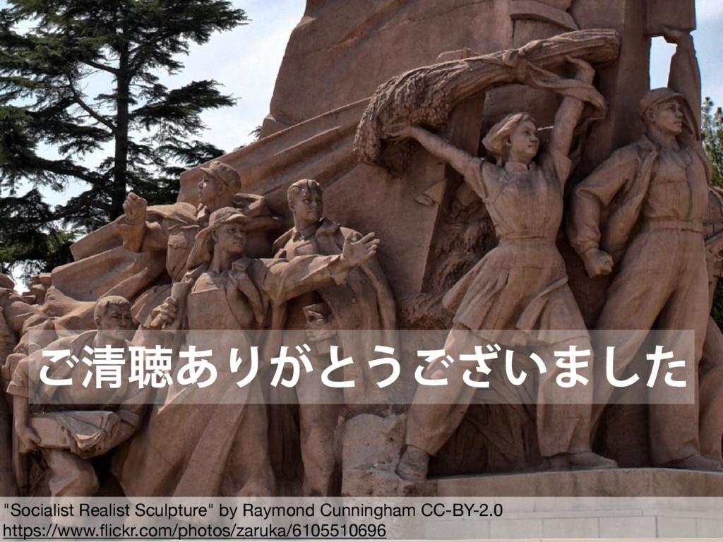 """""""Socialist Realist Sculpture"""" by Raymond Cunnin..."""