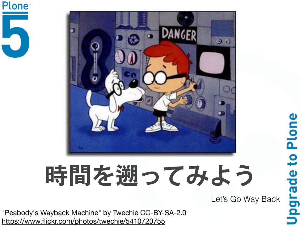 "ᙉණΤᖜ͵ΑΚ͘ ""Peabody's Wayback Machine"" by Twechi..."