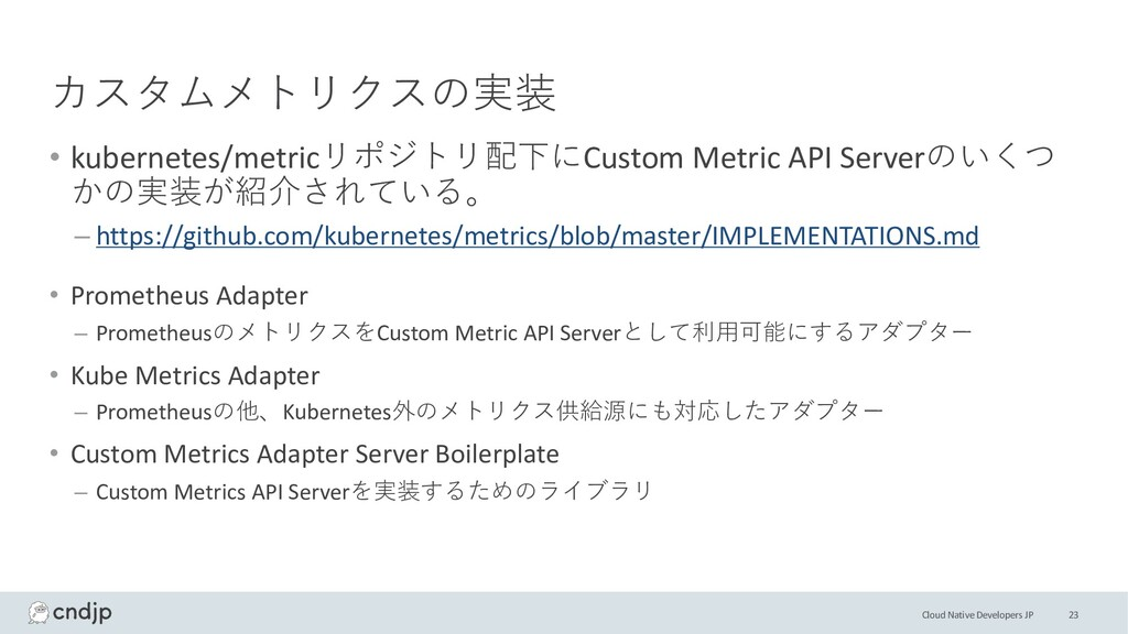 Cloud Native Developers JP カスタムメトリクスの実装 • kuber...