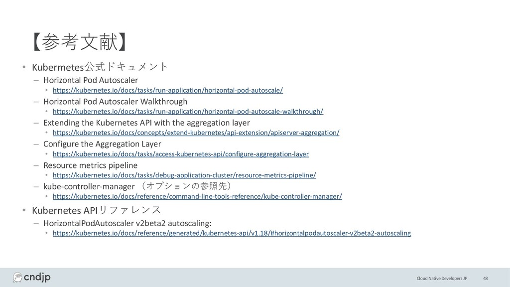 Cloud Native Developers JP 【参考⽂献】 • Kubermetes公...