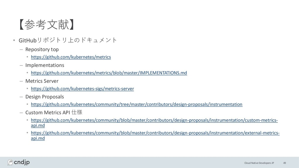 Cloud Native Developers JP 【参考⽂献】 • GitHubリポジトリ...