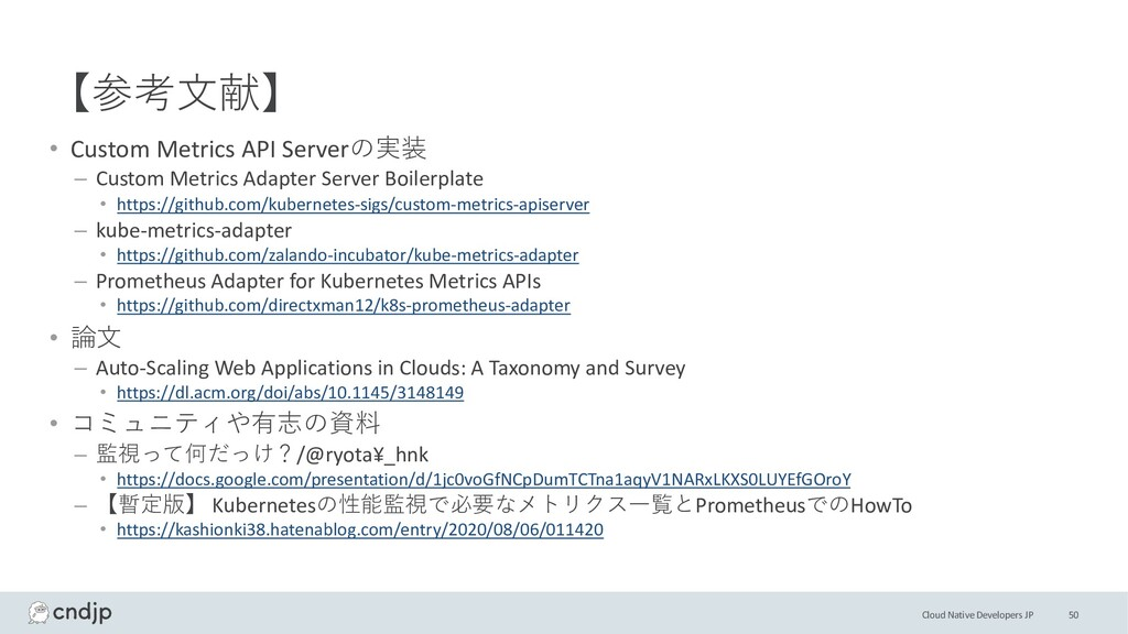 Cloud Native Developers JP 【参考⽂献】 • Custom Metr...