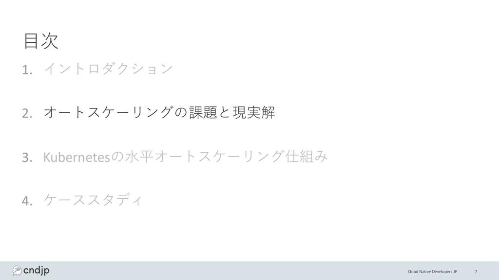 Cloud Native Developers JP ⽬次 1. イントロダクション 2. オ...