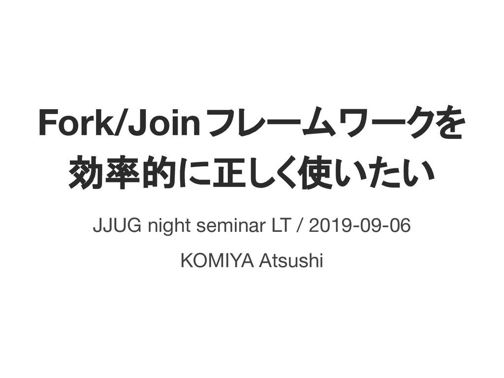 Fork/Join フレームワークを 効率的に正しく使いたい JJUG night semin...