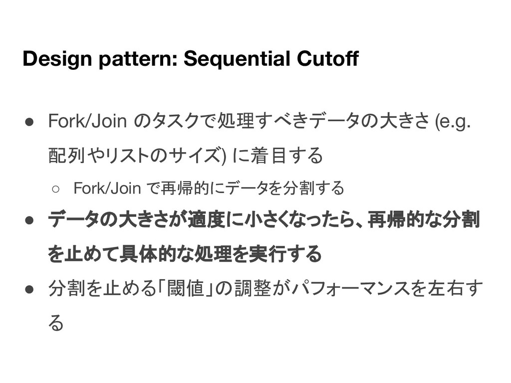Design pattern: Sequential Cutoff ● Fork/Join のタ...