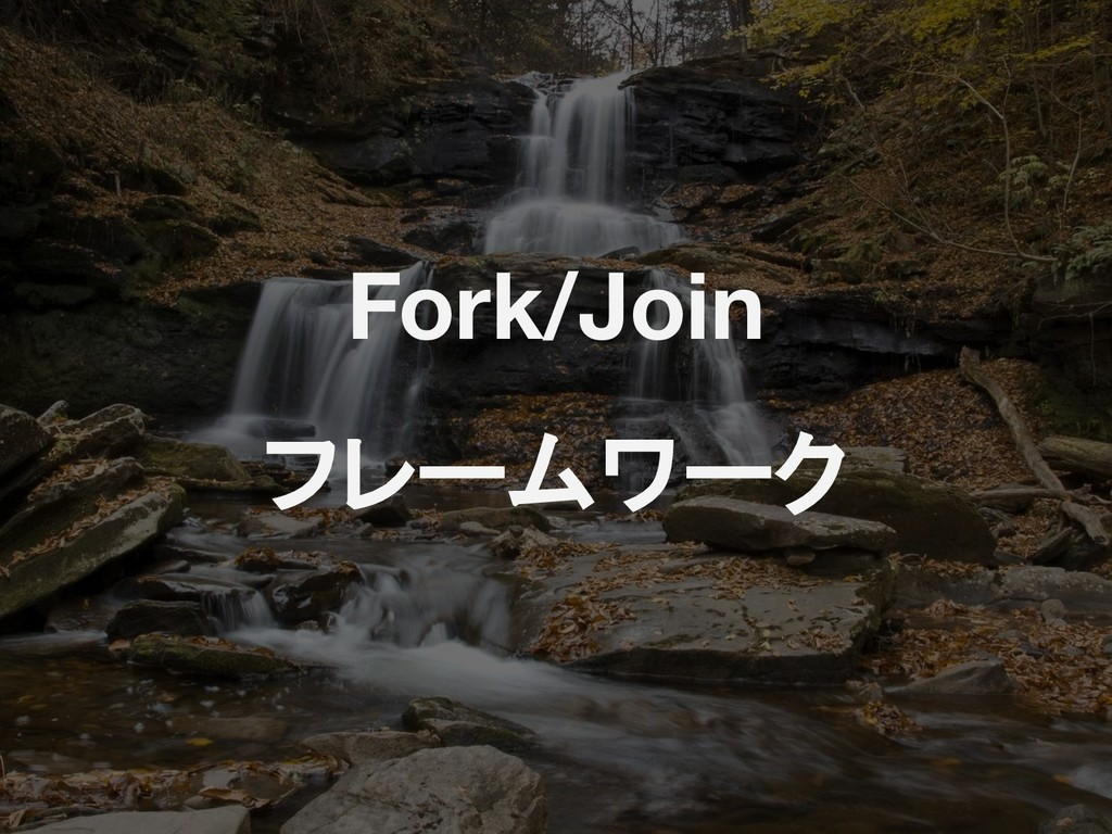 Fork/Join フレームワーク